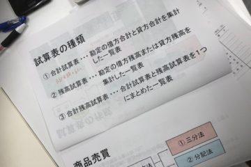 日商簿記3級対策講座(第二回)