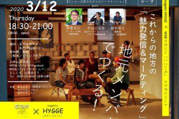 【ここいろキャラバン&nagatoHYGGE】トークイベント☆地方マーケティング・魅力発信を考える