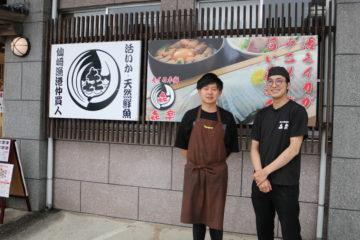 【長門の企業紹介】和食処きらく、山口ふぐ本舗きらく