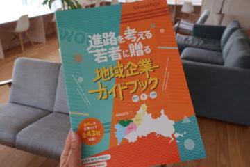 【7/11更新】進路を考える若者に贈る【地域企業ガイドブック】が完成