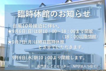 台風10号の被害はなく無事再オープンしました/臨時休業のおしらせ