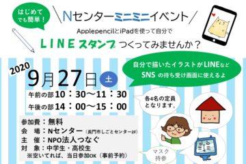 中高生向けのミニミニイベント「ApplepencilとiPadを使って自分でLINEスタンプつくってみませんか?」※終了しました