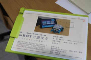 Nセンターで、教育用プログラミングロボット『mBot』で遊んでみました