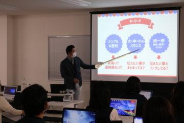 デザイナー直伝「伝わる」パワーポイント講座を実施。アンケート結果を集計しました