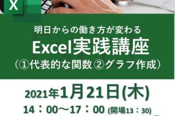 【講座】Excel実践講座<初級編>