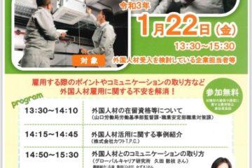 【企業向け】オンラインでの「外国人材受入セミナー」開催(無料)