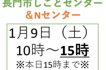 <<営業時間変更のお知らせ>>