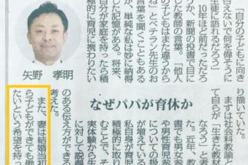 3年3か月の育休をとって、今年度職場復帰した矢野先生のこと