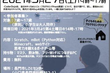 無料でプログラミングを学びあう場 CoderDojo  プレオープン!