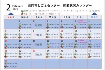 <開館カレンダーです>