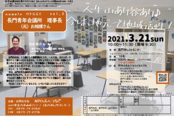 nagatoHYGGE vol.3 長門青年会議所 理事長(元)お相撲さん の清水 裕介 氏