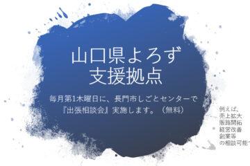 長門市しごとセンターは、山口県よろず支援の出張相談会場の1つです。(第1木曜日)