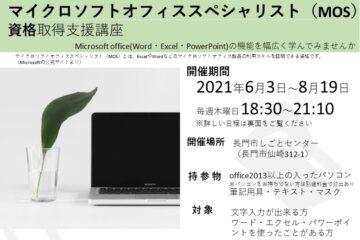 マイクロソフトオフィススペシャリスト(MOS)資格の取得支援講座(全12回)を実施します。