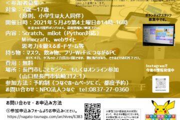 【ご案内】7月24日のCoderDojoNagatoはオンラインで実施します。