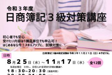 令和3年度 日商簿記3級対策講座 開催します!
