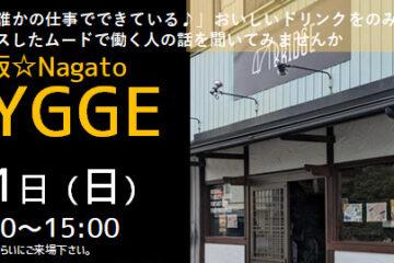 6月OPENのBRIDGEで出張版☆Nagato HYGGE※終了しました
