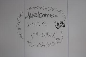 <<地方からも、興味のあることを学んじゃおう>>プログラミングチャレンジ☆CoderDojoNagato 8/21終了しました。