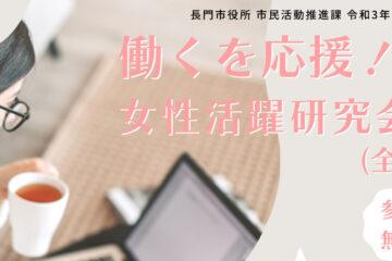 10/6,11/1,12/2(全3回)_令和3年度『働くを応援!女性活動研究会』