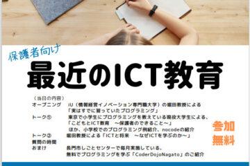 10/3 小中高の保護者向け『最近のICT教育』トーク会!オンライン参加も可能です ※終了しました